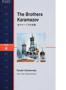 カラマーゾフの兄弟 Level 4(2000‐word) (ラダーシリーズ)