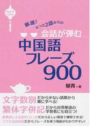 会話が弾む中国語フレーズ900 厳選!たった2語からの