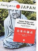 日本の論点 (Furigana JAPAN)