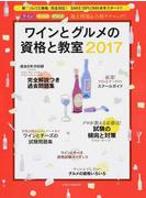 ワインとグルメの資格と教室 過去問題集&合格テクニック 2017