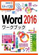 Word2016 ワークブック