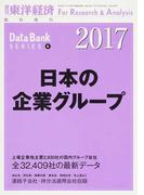 日本の企業グループ 2017 (Data Bank SERIES)
