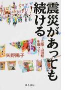 震災があっても続ける 三陸・山田祭を追って