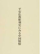 平安仏教彫刻史にみる中国憧憬