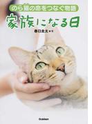 家族になる日 のら猫の命をつなぐ物語 (動物感動ノンフィクション)(動物感動ノンフィクション)