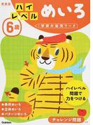 6歳ハイレベルめいろ 新装版 (学研の幼児ワーク)