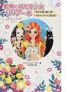動物と話せる少女リリアーネ スペシャル4 幸せを運ぶ黒い猫! ダルメシアンに追加点!