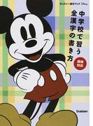 中学校で習う全漢字の書き方 漢検対応 (ディズニー漢字ブック)