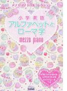 小学英語アルファベットとローマ字 (メゾピアノドリルコレクション)