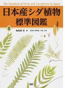 日本産シダ植物標準図鑑 2