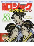 難問ロジックコレクション 9 (GAKKEN MOOK)(学研MOOK)