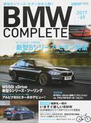 BMWコンプリート vol.69(2017) 新型5シリーズ・セダン日本上陸!