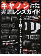 キヤノンユーザーのための実践レンズガイド レンズを換えると新しい世界が見えてくる! 最新版 (Gakken Camera Mook)(Gakken camera mook)