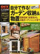 自分で作る!ガーデン収納&物置 収納家具からガーデンシェッドまで 木取り表&実用図面つき実践マニュアル