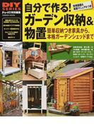 自分で作る!ガーデン収納&物置 収納家具からガーデンシェッドまで 木取り表&実用図面つき実践マニュアル (GAKKEN MOOK DIY SERIES)