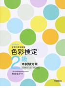 色彩検定2級本試験対策 文部科学省後援 2018年版