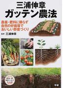 三浦伸章ガッテン農法 農薬・肥料に頼らず自然の好循環でおいしい野菜づくり