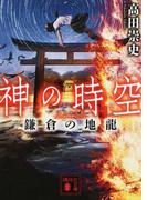 神の時空 鎌倉の地龍 (講談社文庫)(講談社文庫)