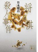 将棋殺人事件 (講談社文庫)(講談社文庫)