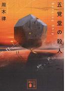 五覚堂の殺人〜Burning Ship〜 (講談社文庫)(講談社文庫)