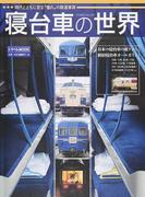 """寝台車の世界 時代とともに走る""""憧れ""""の鉄道車両"""