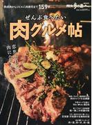 ぜんぶ食べたい肉グルメ帖 熟成肉からジビエに肉寿司まで159軒
