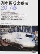 列車編成席番表 2017春