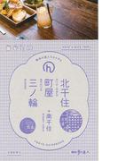 北千住・町屋・三ノ輪 +南千住 (散歩の達人handy TOKYO GUIDEBOOK)
