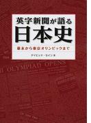 英字新聞が語る日本史 幕末から東京オリンピックまで