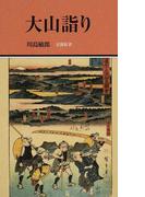 大山詣り (有隣新書)