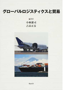 グローバルロジスティクスと貿易