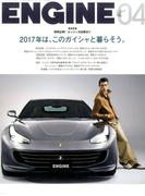 ENGINE (エンジン) 2017年 04月号 [雑誌]
