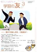 学習の友 2017年 03月号 [雑誌]