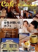 カフェ&レストラン 2017年 03月号 [雑誌]