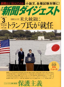 新聞ダイジェスト 2017年 03月号 [雑誌]