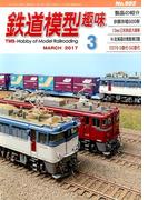 鉄道模型趣味 2017年 03月号 [雑誌]