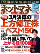 NET M@NEY (ネットマネー) 2017年 04月号 [雑誌]