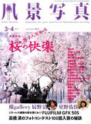 風景写真 2017年 03月号 [雑誌]