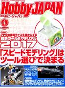 Hobby JAPAN (ホビージャパン) 2017年 04月号 [雑誌]
