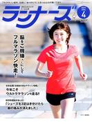 ランナーズ 2017年 04月号 [雑誌]