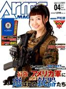 Arms MAGAZINE (アームズマガジン) 2017年 04月号 [雑誌]