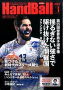 Handball (ハンドボール) 2017年 03月号 [雑誌]