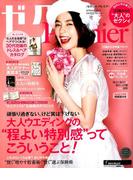 ゼクシィ Premier 2017年 04月号 [雑誌]