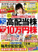 ダイヤモンド ZAi (ザイ) 2017年 04月号 [雑誌]