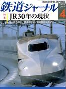 鉄道ジャーナル 2017年 04月号 [雑誌]
