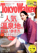 TOKYO WALKER 2017年 03月号 [雑誌]
