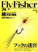 FlyFisher (フライフィッシャー) 2017年 04月号 [雑誌]