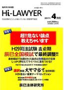 Hi Lawyer (ハイローヤー) 2017年 04月号 [雑誌]