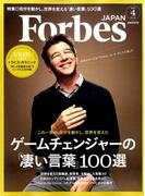 Forbes JAPAN (フォーブスジャパン) 2017年 04月号 [雑誌]