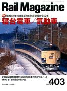 Rail Magazine (レイルマガジン) 2017年 04月号 [雑誌]